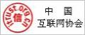 名称:中国互联网协会
